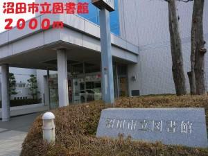 沼田市立図書館2000m
