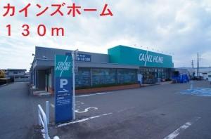 カインズホーム沼田店130m