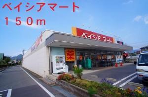 ベイシアマート沼田店 150m
