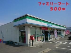ファミリーマート沼田久屋原町店 500m