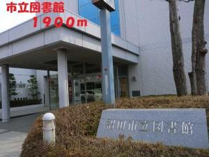 沼田市立図書館 1900m