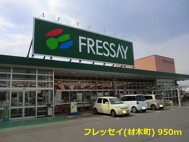 フレッセイ(材木町) 950m(周辺)