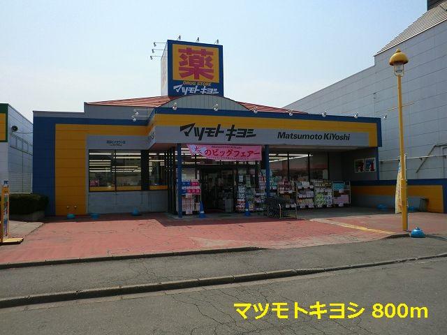 マツモトキヨシ 800m(周辺)