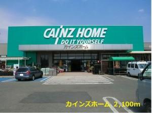 カインズホーム沼田店 2,100m(周辺)