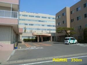 内田病院 350m