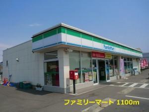 ファミリーマート久屋原町店1100m