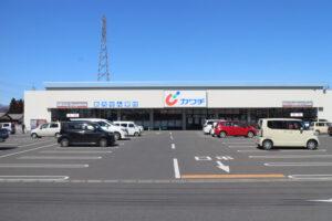 カワチ薬品沼田東店1,020m