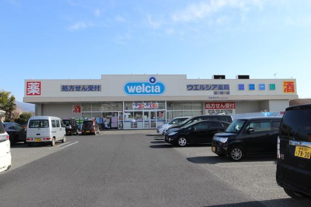 ウエルシア沼田店 1,031m