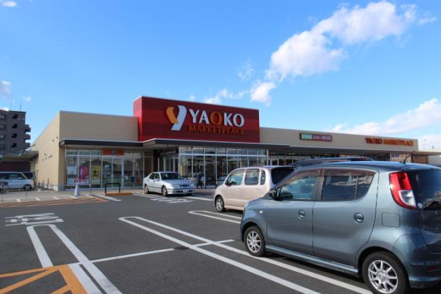 ヤオコー前橋箱田店 514m