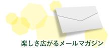 cc_img_mailmaga[1]