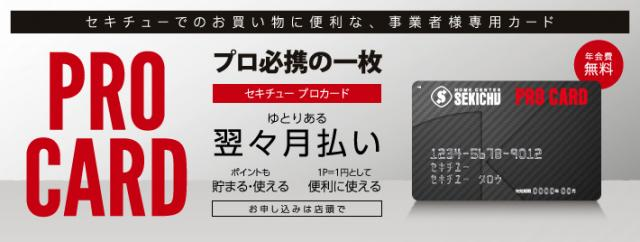 sekichu-procard_01[1]
